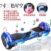 激戰兩輪體感車電動扭扭車雙輪成人智慧漂移思維代步車兒童平衡車QM 西城故事