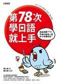 (二手書)第78次學日語就上手:因為前面77次,你都沒看青小鳥的日語學習書!
