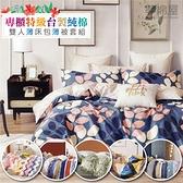 台灣製造100%純棉-可包覆床墊35cm-雙人薄床包+雙人薄被套四件組-多款任選-夢棉屋