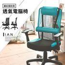 椅子 辦公椅 書桌椅 電腦椅【I0280】伊恩高級可移扶手電腦椅(附圓桶枕)6色 MIT台灣製 完美主義