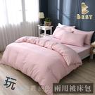 【BEST寢飾】經典素色兩用被床包組 玫瑰粉 單人 雙人 加大 特大 均一價 日式無印 柔絲棉 台灣製