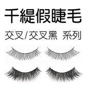 『千緹』公主睫毛系列10對入(共6款)× 漾小鋪 ×