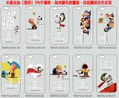 4吋 Apple iPhone 5/5S I5/iP5S SNOOPY 史奴比 正版授權 彩繪保護套/矽膠套/背蓋/軟殼/TPU/保護殼/手機殼
