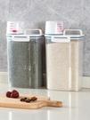 米桶 裝米桶廚房大米防蟲防潮儲米缸家用五谷雜糧收納盒面粉密封儲物罐