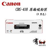 【有購豐】CANON CRG418 BK 原廠黑色碳粉匣 適用MF8350Cdn / MF8360Cdn / MF8580Cdw / MF729Cdw