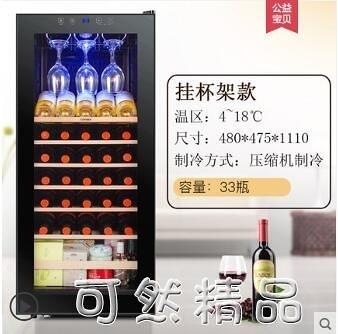 Candor/凱得紅酒櫃電子恒溫保鮮茶葉家用冷藏冰吧壓縮機玻璃展示 雙12全館免運