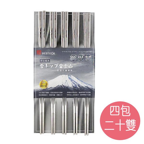 LMG▶316 日式雷雕不鏽鋼筷(四包二十雙)-富士山款