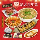 約3-5人份的小家庭份量 海鮮羹、帶骨香腸、紹興醉白蝦 福洲米糕、花枝漿、鮑味螺旋貝