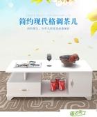 夏天圓角簡約現代時尚客廳小茶桌大小戶型簡易長方形鋼化玻璃茶几 【快速出貨】