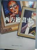 【書寶二手書T8/大學藝術傳播_XEJ】西方繪畫史_方祖燊