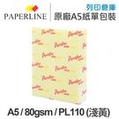 PAPERLINE PL110 淺黃色彩色影印紙 A5 80g (單包裝)
