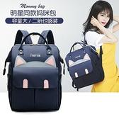 媽咪包後背包多功能大容量2021新款時尚女嬰兒外出手提媽媽母嬰包 伊蘿 99免運