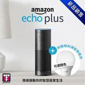 【3C潮流商品】 AMAZON Echo PLUS 聲控助理喇叭 低調黑/白 贈送飛利浦智慧燈炮