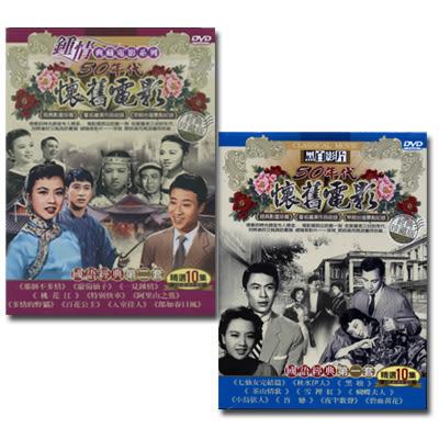 黑白電影-50年代懷舊電影-國語經典(第一套+第二套)DVD