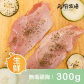 《宅配生鮮》元榆無毒雞胸(土雞)-1包/300g