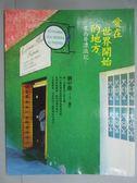【書寶二手書T7/旅遊_ZBN】愛在世界開始的地方_劉中薇