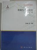 【書寶二手書T6/大學理工醫_KCU】自旋電子學導論·上卷_韓秀峰等編