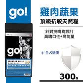 【SofyDOG】Go! 雞肉蔬果營養全犬配方(300克)狗飼料 狗糧