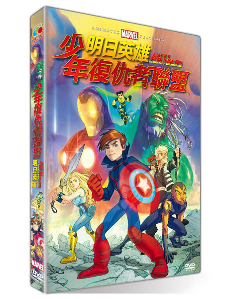少年復仇者聯盟 明日英雄 DVD Next Avengers Heroes of Tomorrow (購潮8)