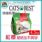 *~寵物FUN城市~*CATS BEST德國凱優 紅標凝結型木屑貓砂【4.3kg/單包】木屑砂  貓沙