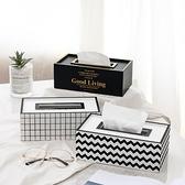 面紙盒 北歐ins輕奢風高檔紙巾盒簡約現代創意家用餐桌客廳餐巾紙抽紙盒【快速出貨】