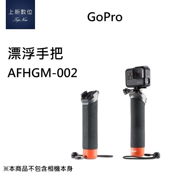 GoPro AFHGM-002 漂浮手把 The Handler 適用 GoPro HERO8 7 6 5 4 3