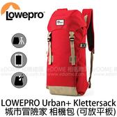 LOWEPRO 羅普 Urban+ Klettersack 城市冒險家 紅色 後背相機包 (免運 台閔公司貨) 平板電腦包 L19