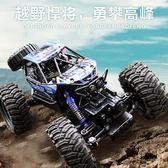 大號越野遙控車兒童汽車玩具男孩高速大腳四驅充電攀爬車 xw