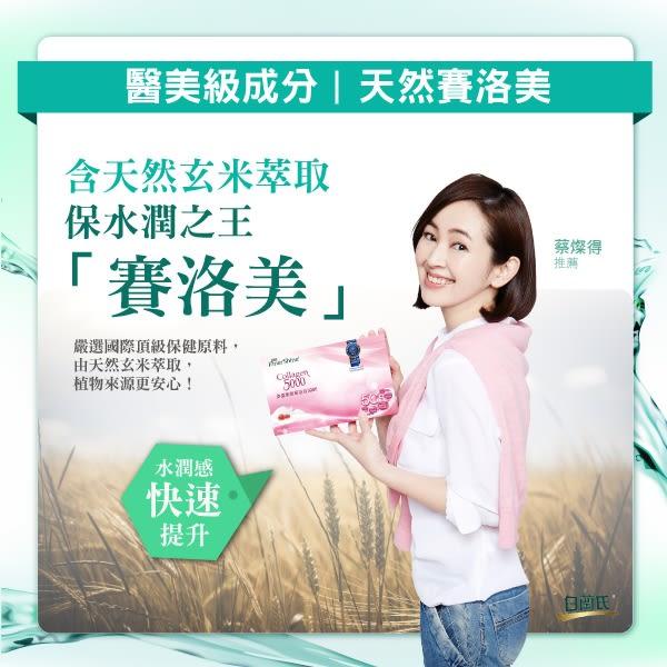 白蘭氏 美原素膠原蛋白6.3g x15包/盒 -醫美級膠原蛋白 女人我最大介紹