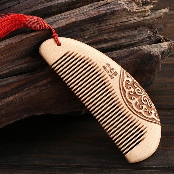 木梳黃桃木梳子櫸木梳大號長發卷發梳家用木頭梳子木梳送女友禮物 快速出貨