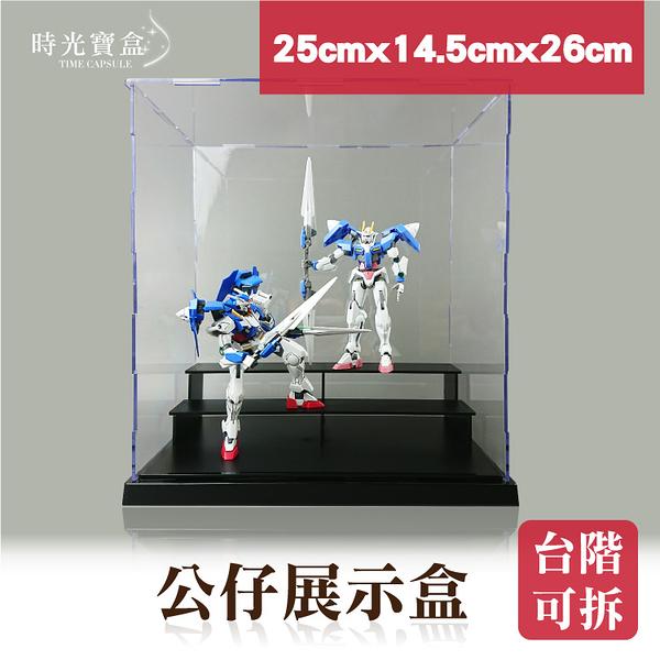 公仔展示盒-長25CM寬14.5CM高26CM(臺階可拆) 壓克力展示盒 階梯展示架-時光寶盒8358