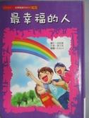 【書寶二手書T1/兒童文學_JBX】最幸福的人_李文英
