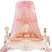 圓頂吊頂蚊帳公主風吊掛式宮廷圓形1.5米1.8m床幔雙人家用免安裝