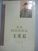 【書寶二手書T7/傳記_JFM】北宋政治改革家王安石_鄧廣銘