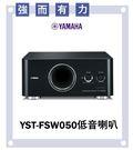 【非凡樂器】YAMAHA YST-FSW050低音喇叭/YST II 技術/可掛式設計/公司貨保固
