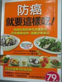 【書寶二手書T7/醫療_XEV】防癌就要這樣吃_謝瑞坤