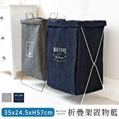 兩用折疊置物架洗衣籃 鐵架可當垃圾袋架 分離式手提大容量防水壓縮髒衣籃玩具收納籃-米鹿家居