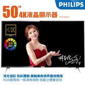 送基本安裝 飛利浦 PHILIPS 50吋 HDR 4K 液晶電視 (顯示器+視訊卡)  50PUH6233  +  HDMI線
