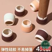 4只 椅子腳套桌椅桌腳保護套桌子腿凳子防滑貼腳墊【福喜行】