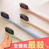 牙刷 小麥牙刷 超細 旅行便攜 細毛 小麥秸稈 (袋裝) 日系 成人 軟毛 牙刷【Q205】米菈生活館