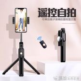 自拍桿 自拍桿藍牙拍照神器蘋果手機直播支架通用型拍照三腳架通用 繽紛創意家居