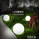 太陽能燈 led發光圓球燈 花園草坪球形戶外景觀落地裝飾太陽能充電園林地燈 MKS阿薩布魯