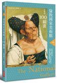 (二手書)手上美術館(3):倫敦國家美術館必看的100幅畫
