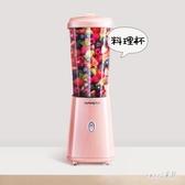 榨汁機料理機家用電動多功能果汁杯小型炸水果打汁輔食便攜式 LR10184【Sweet家居】