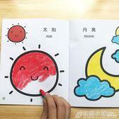 寶寶塗色本2-3-6歲兒童學畫畫書幼兒園啟蒙塗鴉填色繪畫冊圖畫本 美好生活居家館