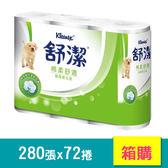 【舒潔】 捲筒衛生紙280張(6卷x12串/組)-箱購
