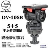 沙雀 SACHTLER DV-10SB 德國油壓雲台 總代理正成公司貨 加購飛羽專業系統三腳架無敵優惠