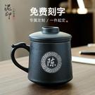 馬克杯 陶瓷茶杯茶水分離辦公室泡茶杯家用杯子帶蓋子大容量男士私人定制 快速出貨