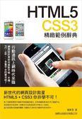 (二手書)HTML5‧CSS3 精緻範例辭典