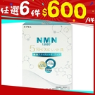 元氣之泉 NMN 12000+活力再現膠囊 30粒/盒【i -優】